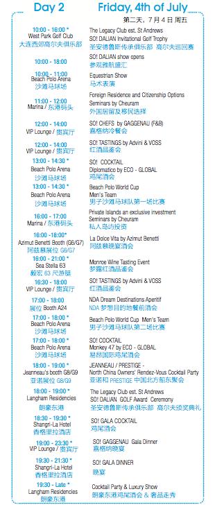 高尔夫,鸡尾酒会,中国,东港,传奇 雅航盛汇活动日程更新 朗豪东港倾力助阵 0.jpg