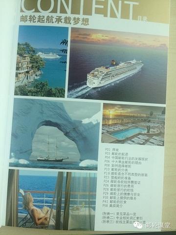 联系方式,邮轮旅游,中国,朋友,课堂 【第二轮】免费赠送精装邮轮指南 0.jpg