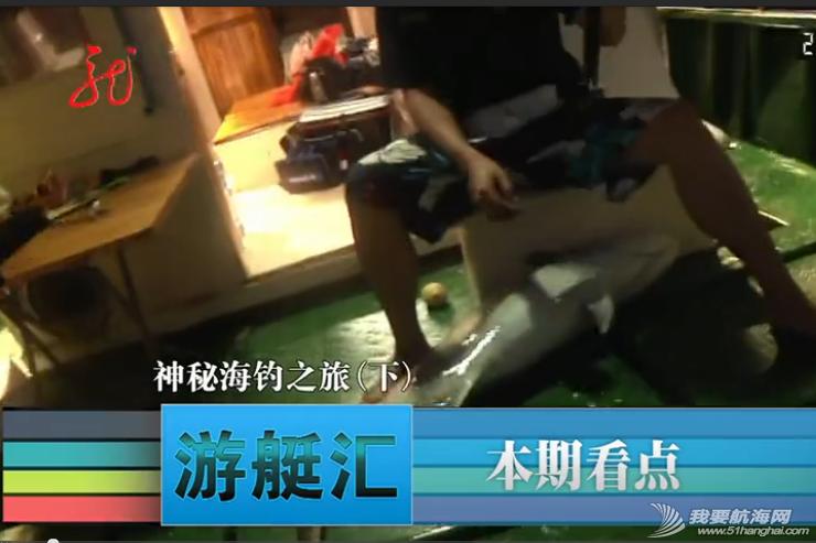 视频 视频:《游艇汇》之全国海钓锦标赛开赛 20140629 1.png