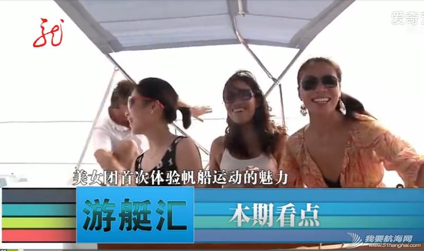 视频,《游艇汇》,全国海钓锦标赛,女队 视频:《游艇汇》之全国海钓锦标赛上的唯一女队 20140706 1.png