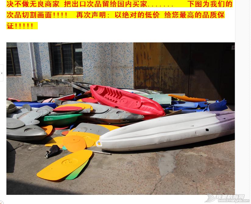 帆船 自制双体小帆船 QQ截图20140712084303.png