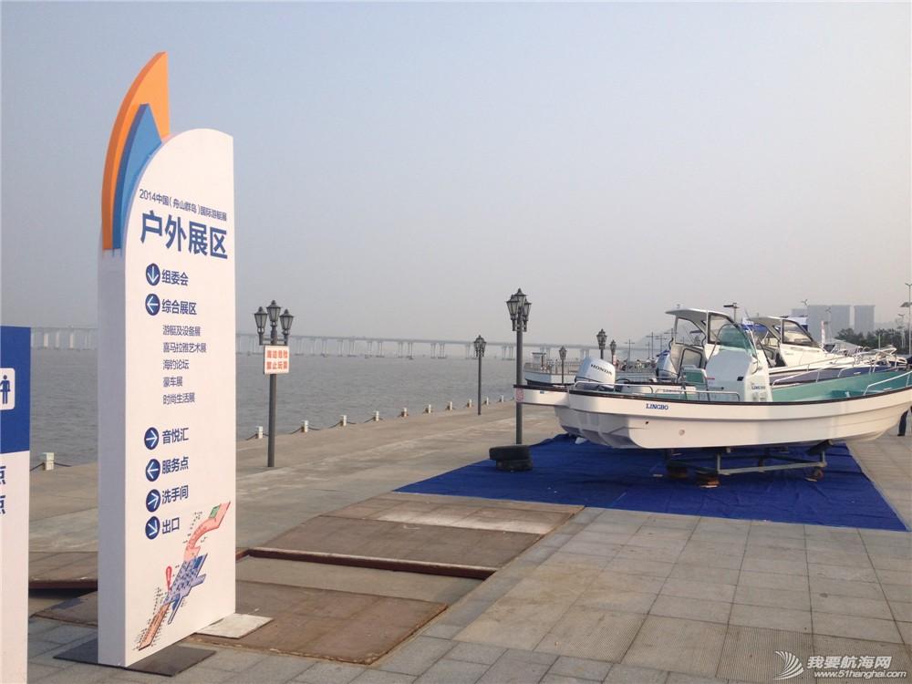 2014,国际 我要航海网-2014舟山国际游艇展现场直击 IMG_4311.JPG