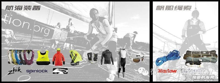 澳洲Zhik青少年水上运动装备强势登场(一) 0.jpg