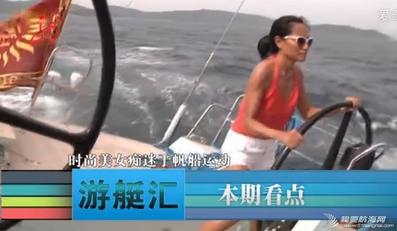 帆船运动,视频,游艇汇 视频:《游艇汇》 时尚美女痴迷于帆船运动 20140713 1.png