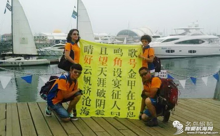诺亚财富,企业家,中国,青岛,大连 首届诺亚财富杯中国企业家帆船赛山东青岛起锚开赛,大连好旺角·名岛帆船队应邀参赛。 0.jpg