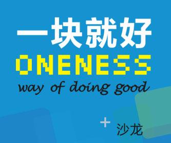 户外运动,深圳市,图书馆,志愿者,主办方 【一块就好ONENESS】第31期:带着梦想旅行 0.jpg