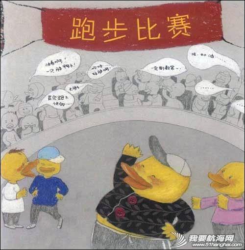 海燕出版社,爸爸妈妈,数学题,丰子恺,图画书 【小鸭嘎嘎故事绘】:《小鸭向 0.jpg