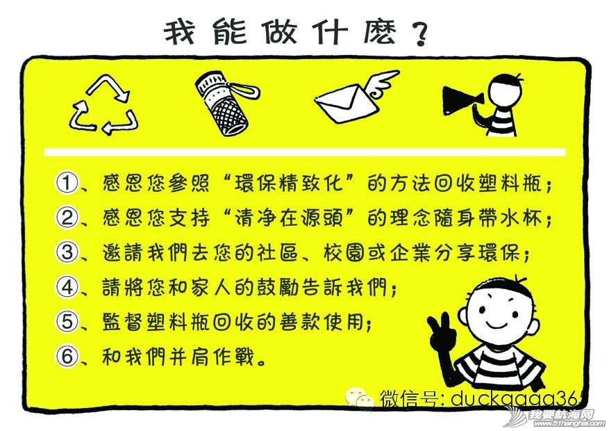 广州日报,羊城晚报,腾讯微博,二氧化碳,塑料瓶 赵春雨环保漫画《塑料瓶的命运》之二 0.jpg