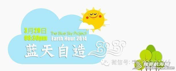 """电脑显示屏,气候变化,解决方案,当地时间,大学生 """"地球一小时"""":蓝天自造 0.jpg"""