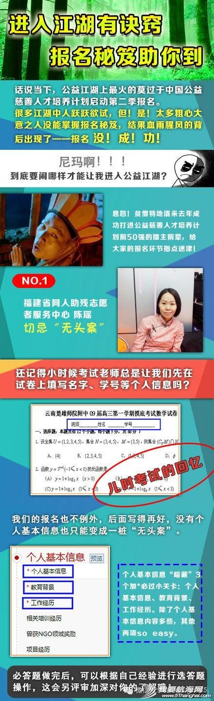 腾讯微博,新浪,人才培养,中国,报名 「嘎嘎推荐」:中国公益慈善人才培养计划第二季之《报名秘籍》重... 0.jpg