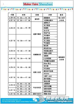 2014 Shenzhen Maker Faire:深圳制汇节开幕 0.jpg