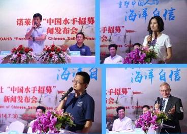 诺莱仕帆船俱乐部,帆船运动,帆船团队 诺莱仕帆船俱乐部面向全国招纳水手,组建一支真正意义上的纯中国血统的帆船队。 2.png
