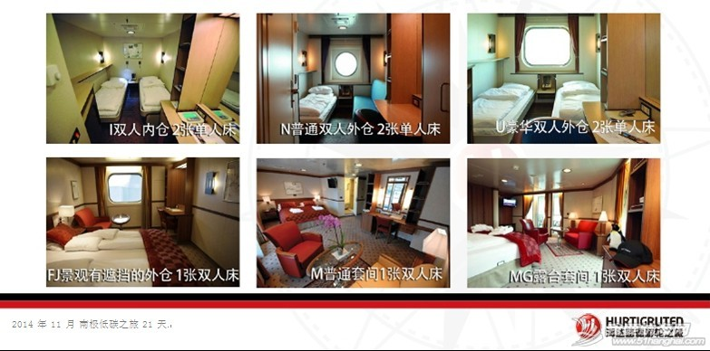 南极低碳之旅[北京] 房间照片