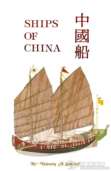 一本书《ships of china 中国船》基本图片 225214jbnbhkzoz4buussg.jpg