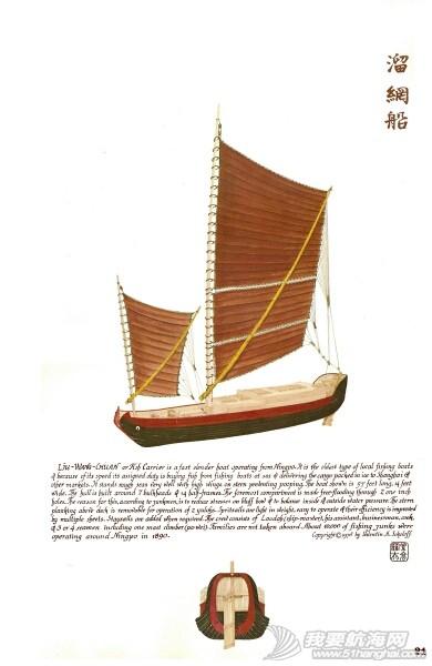 一本书《ships of china 中国船》基本图片 225316h4z716fq6ms4x1fs.jpg
