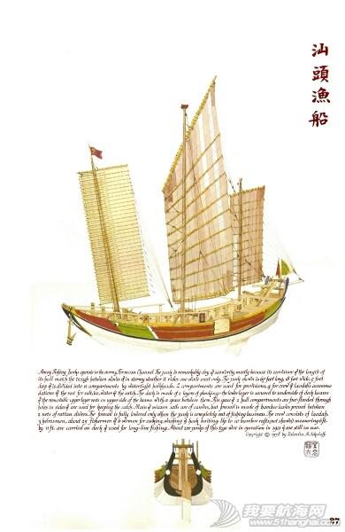 一本书《ships of china 中国船》基本图片 225319jsdla3im7970dsiw.jpg