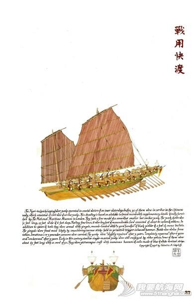 一本书《ships of china 中国船》基本图片 225402g5w6v87ls8wsiuua.jpg