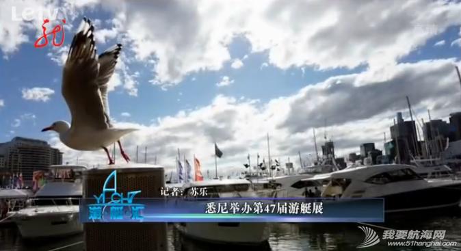 游艇展,《游艇汇》,视频 视频:《游艇汇》 悉尼举办第47届游艇展 湖南益阳游艇厂发生火灾 2014-08-10期 1.png