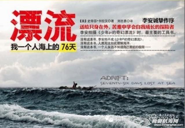 一个人,漂流,小鸭 小鸭爱漂流】推荐《漂流:我一个人海上漂流的76天》 0.jpg