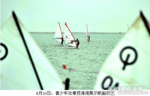 上海市,青少年 2014年上海市青少年十项系列赛帆船帆板总决赛在奉贤海湾旅游区碧海金沙举行。 17.png
