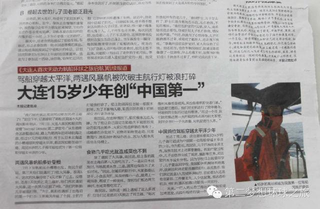 """15岁少年创""""中国第一""""——大连晚报专题报道 74416"""