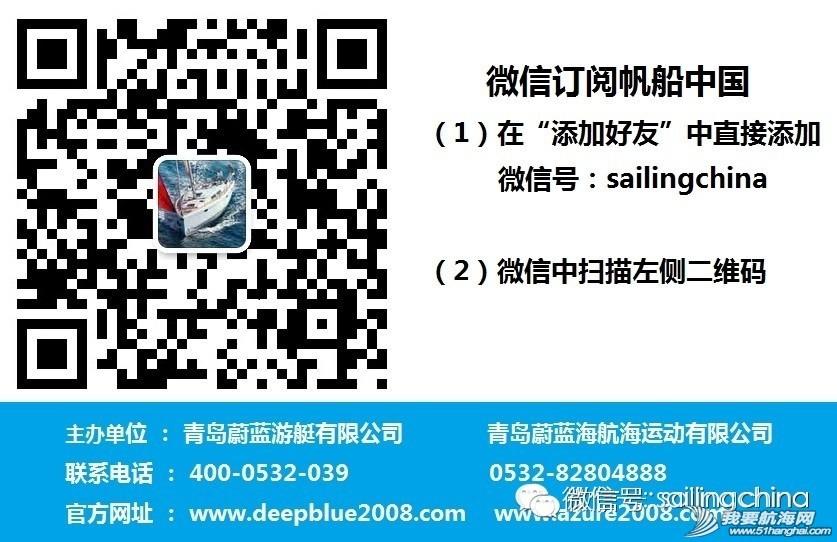交流会,德国,帆船,汉斯 直击德国汉斯帆船第一届船东交流会-第一辑 0.jpg
