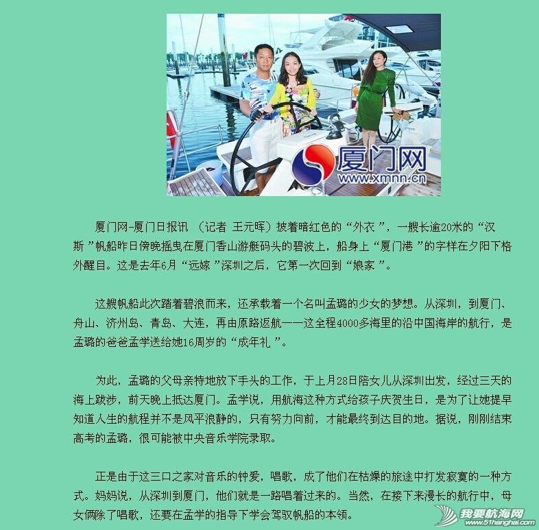 深圳,帆船 深圳一家三口驾船抵厦 书写我国家庭帆船航海之最 001c06rbzy6KiY1Muopf1&690.jpg