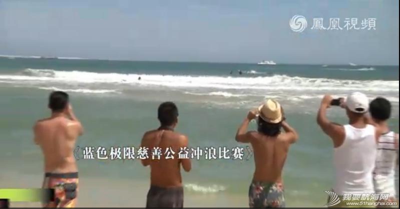 视频,《游艇汇》,20140817,沃尔沃环球帆船,热身赛 视频:《游艇汇》 20140817 沃尔沃环球帆船热身赛 1.png
