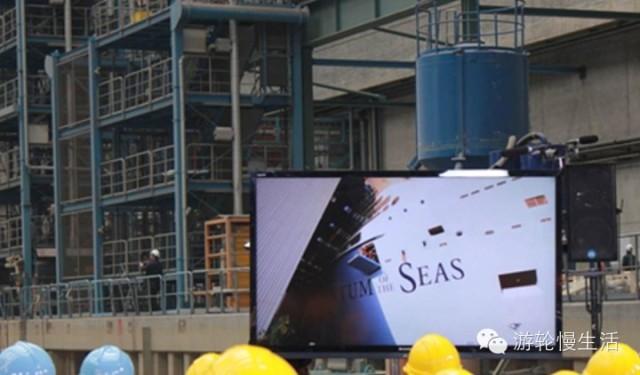 加勒比,高科技,海洋 皇家加勒比海洋量子号船厂直击,众多高科技曝光抢先看 640.jpg