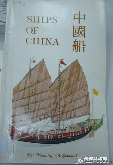 郑和下西洋,航海技术,梁思成,外国人,中国 抢救中式帆船文化(一)西方的研究 002QS6qNty6LnijYVA9f5.jpg