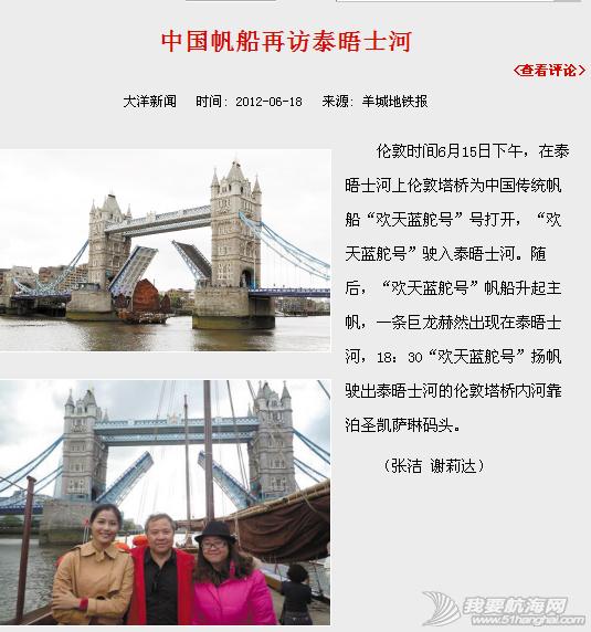"""泰晤士河,中国,帆船 """"耆英号:之后,中国帆船再访泰晤士河。"""