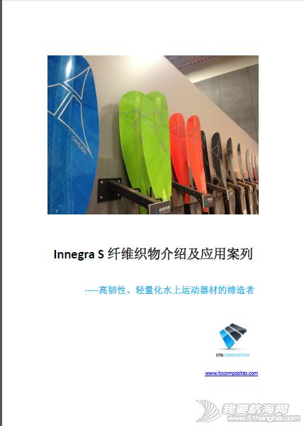 冲浪板 新型冲浪板织物材料Innegra S应用手册