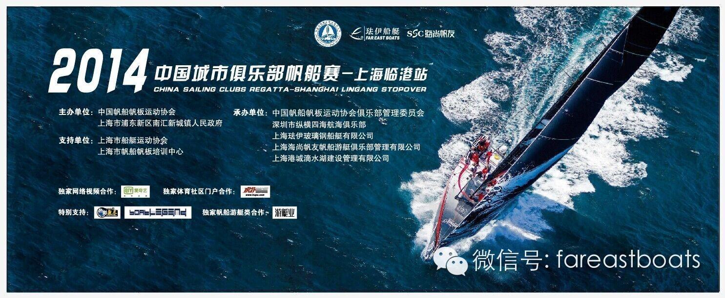 中国城市,俱乐部,上海,2014,公告 2014中国城市俱乐部帆船赛—上海临港站第一比赛日成绩公告 0.jpg