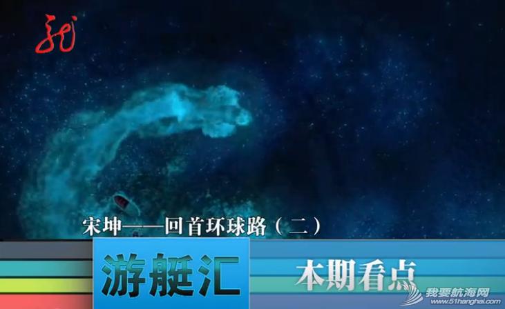 视频:《游艇汇》宋坤 回首环球路(下) 15.png