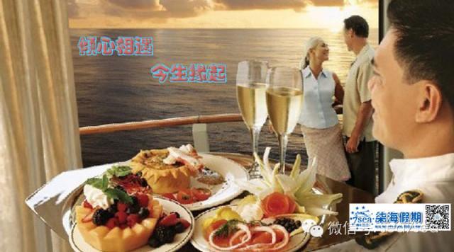 情人节,钻石 春节、情人节双节航次--钻石公主号澳新16天 640.jpg