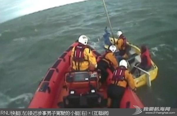 保加利亚男子欲穿越大西洋 出发8公里即晕船浪获救 13.png