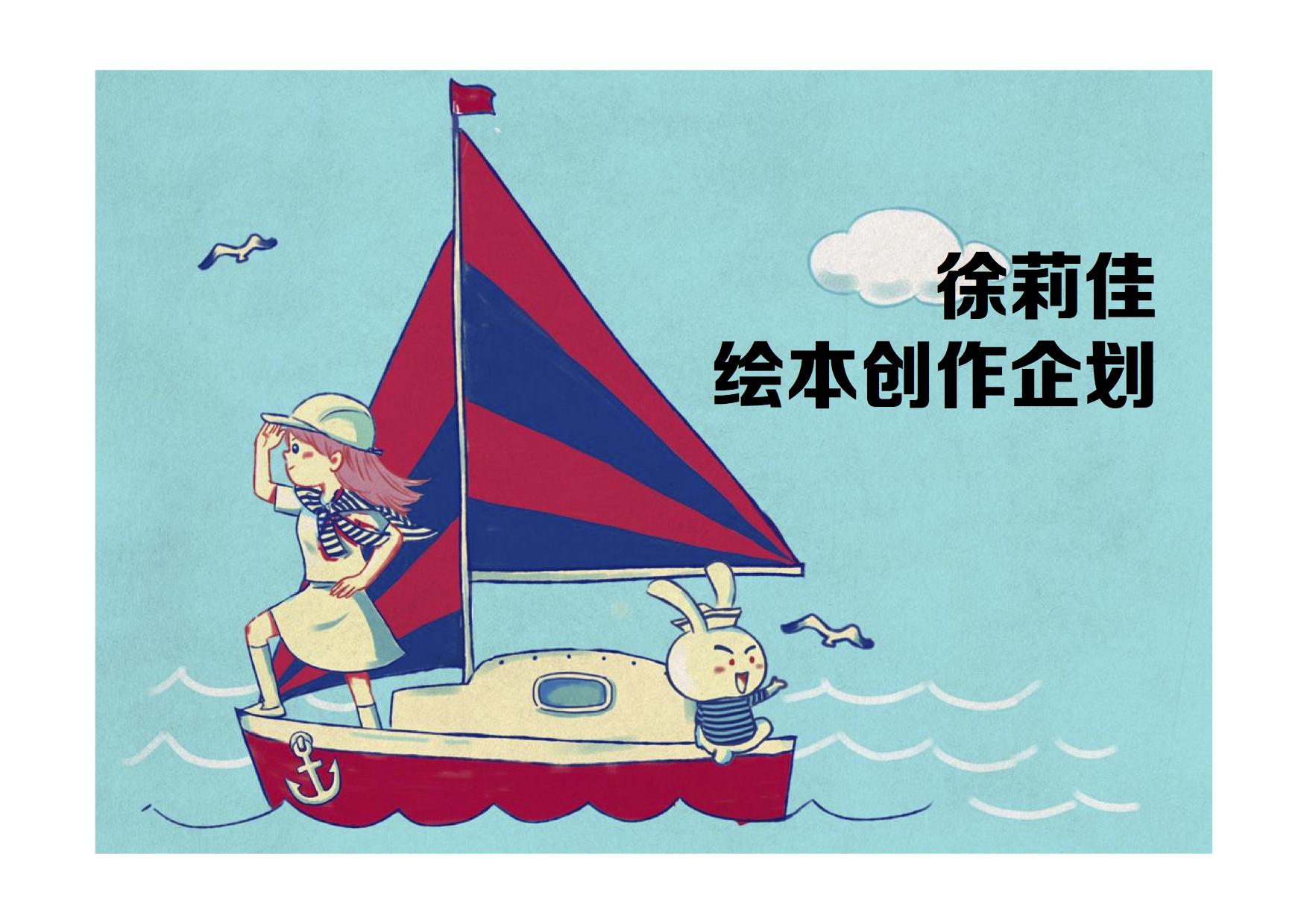 徐莉佳,帆船 一起来支持徐莉佳帆船漫画系列书 绘本帆船创作企划案1.jpg