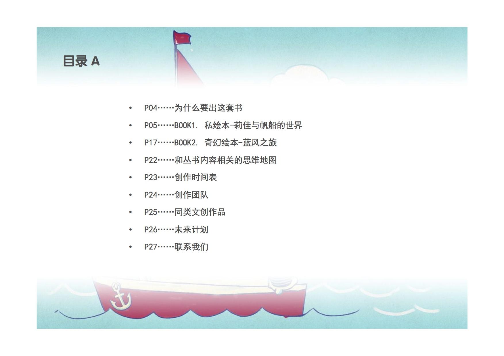 徐莉佳,帆船 一起来支持徐莉佳帆船漫画系列书 绘本帆船创作企划案3.jpg