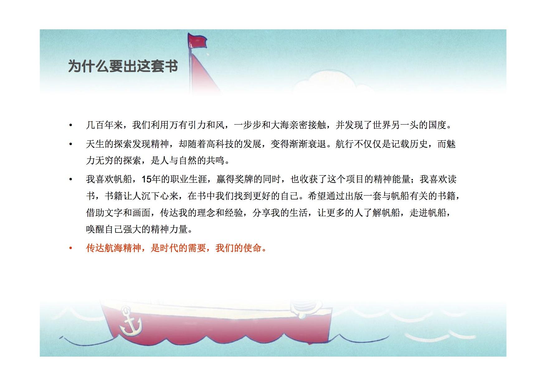 徐莉佳,帆船 一起来支持徐莉佳帆船漫画系列书 绘本帆船创作企划案4.jpg