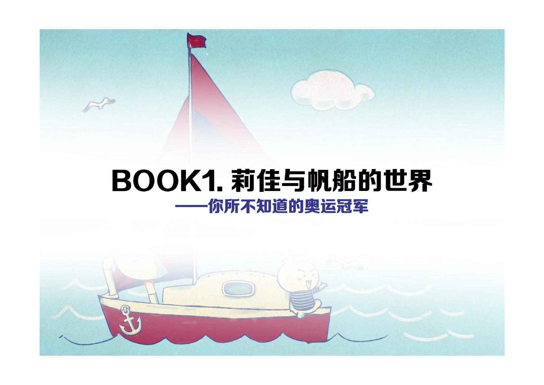 徐莉佳,帆船 一起来支持徐莉佳帆船漫画系列书 绘本帆船创作企划案5.jpg