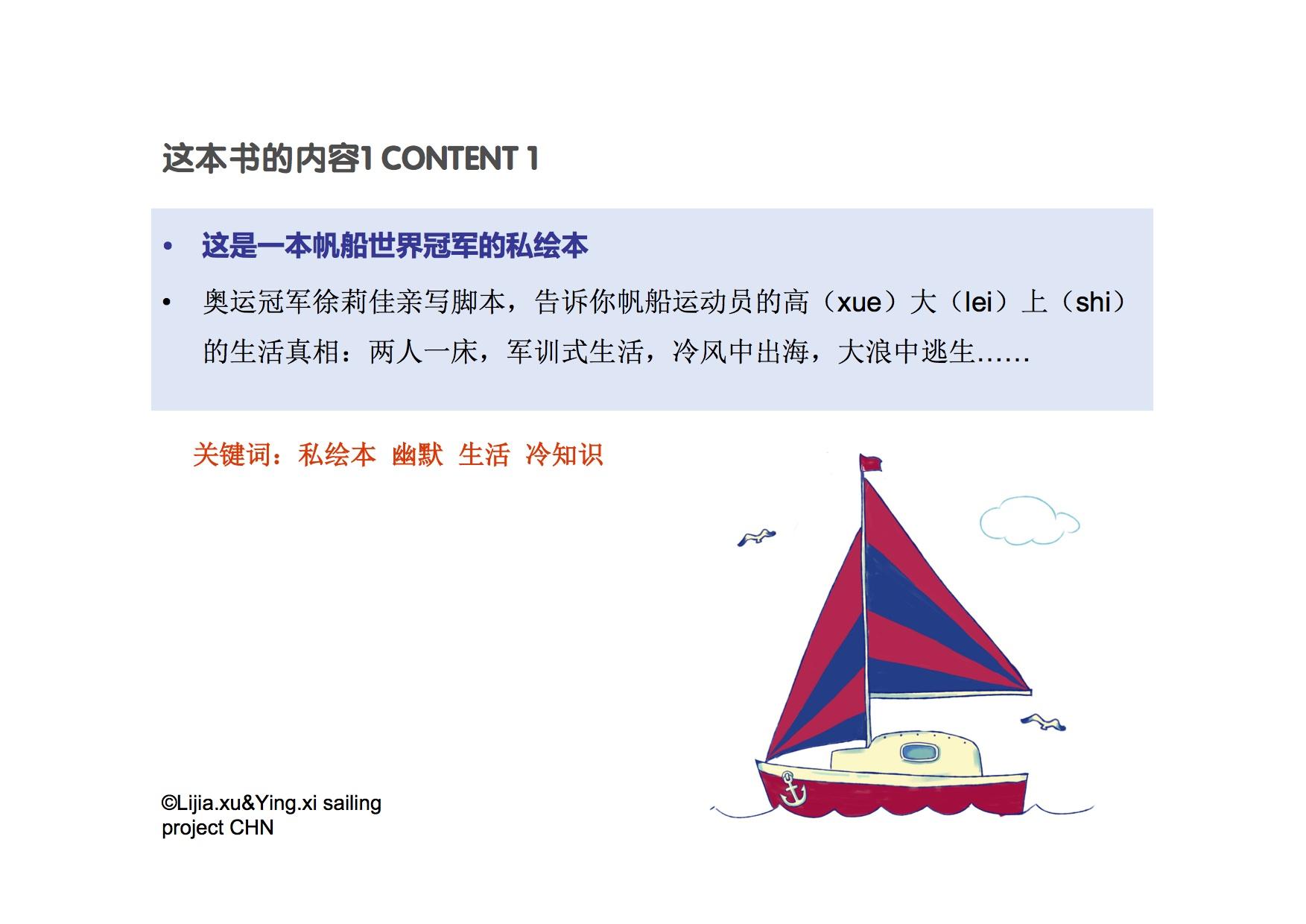 徐莉佳,帆船 一起来支持徐莉佳帆船漫画系列书 绘本帆船创作企划案6.jpg