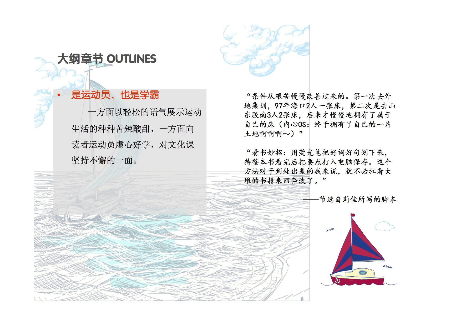 徐莉佳,帆船 一起来支持徐莉佳帆船漫画系列书 绘本帆船创作企划案7.jpg