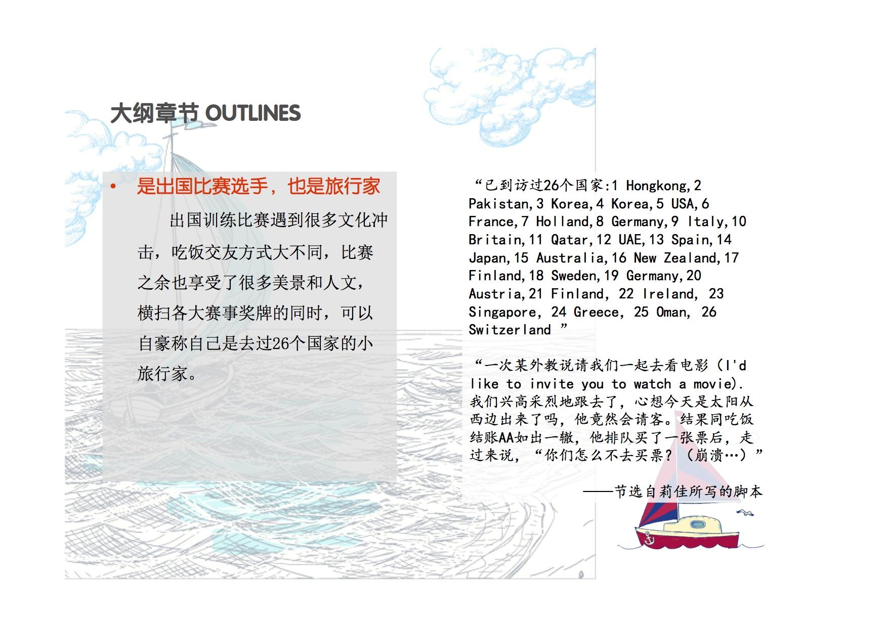 徐莉佳,帆船 一起来支持徐莉佳帆船漫画系列书 绘本帆船创作企划案8.jpg