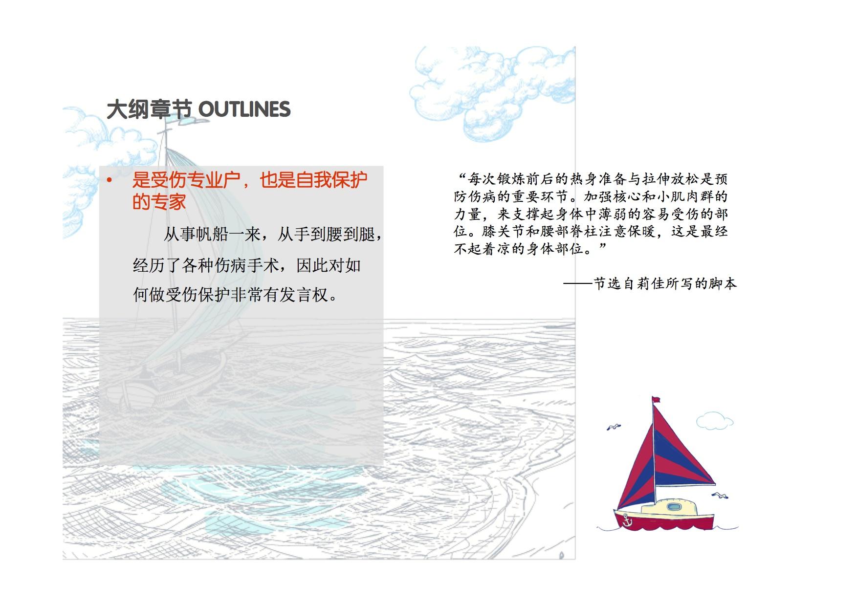 徐莉佳,帆船 一起来支持徐莉佳帆船漫画系列书 绘本帆船创作企划案9.jpg