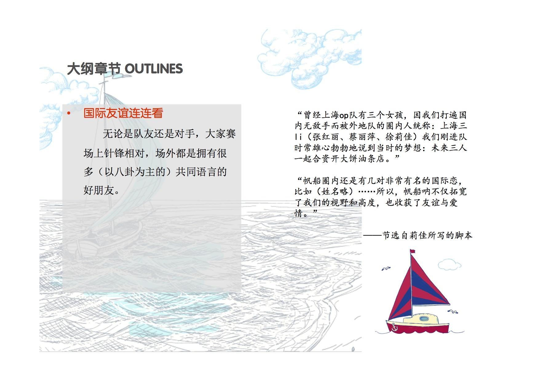 徐莉佳,帆船 一起来支持徐莉佳帆船漫画系列书 绘本帆船创作企划案11.jpg