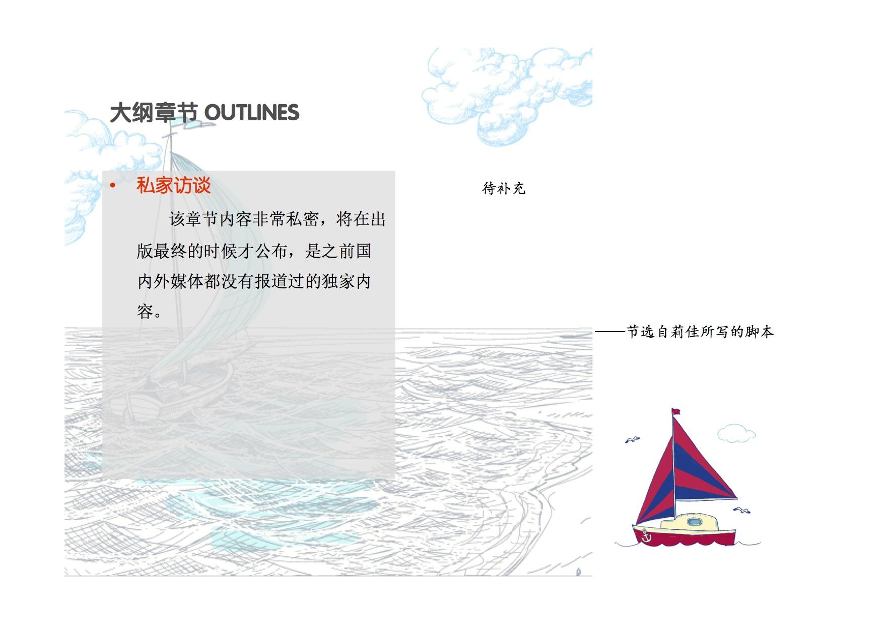 徐莉佳,帆船 一起来支持徐莉佳帆船漫画系列书 绘本帆船创作企划案13.jpg