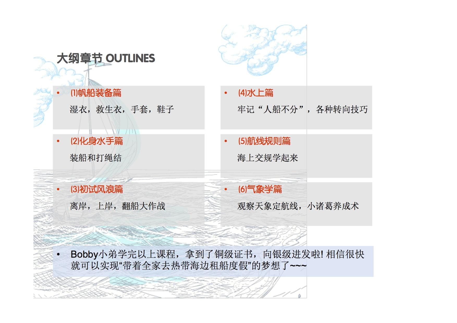 徐莉佳,帆船 一起来支持徐莉佳帆船漫画系列书 绘本帆船创作企划案14.jpg