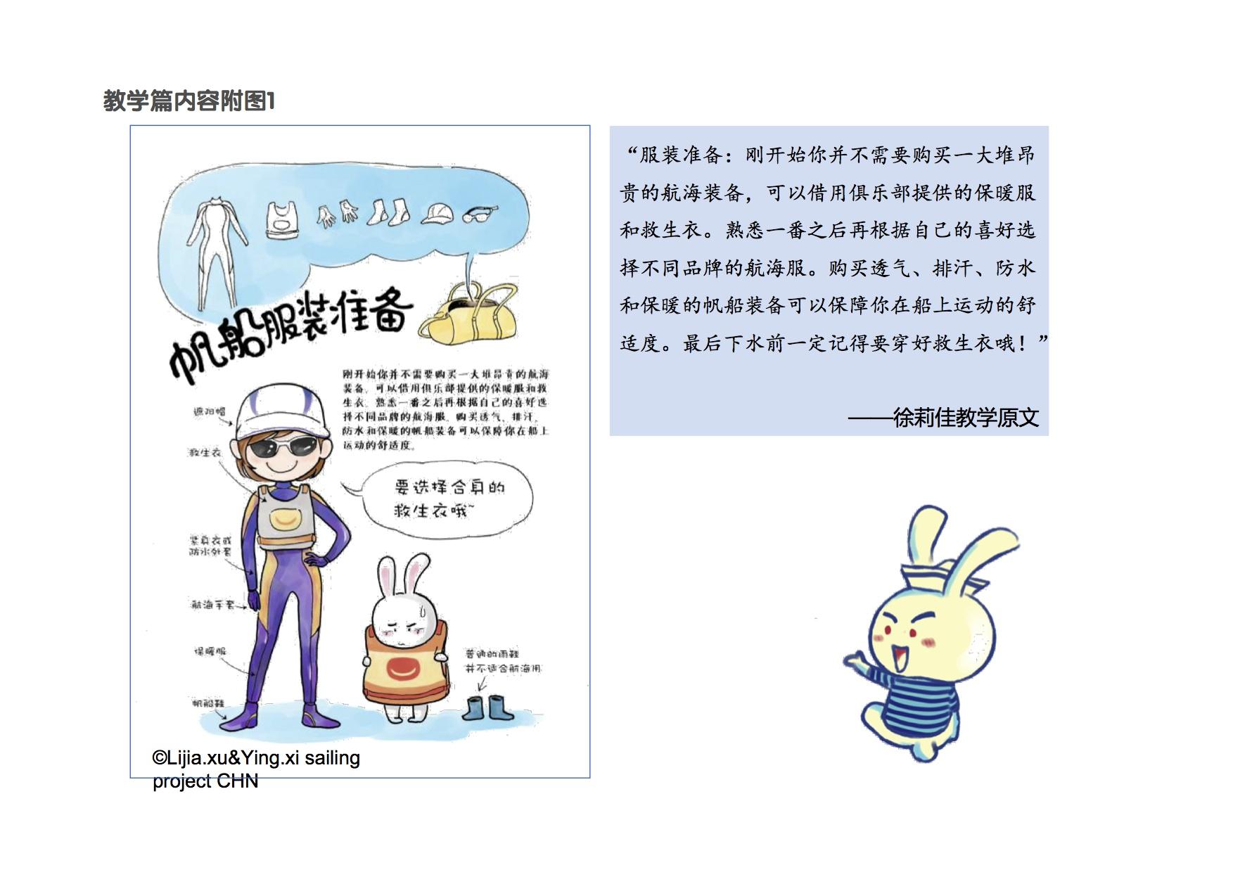 徐莉佳,帆船 一起来支持徐莉佳帆船漫画系列书 绘本帆船创作企划案15.jpg