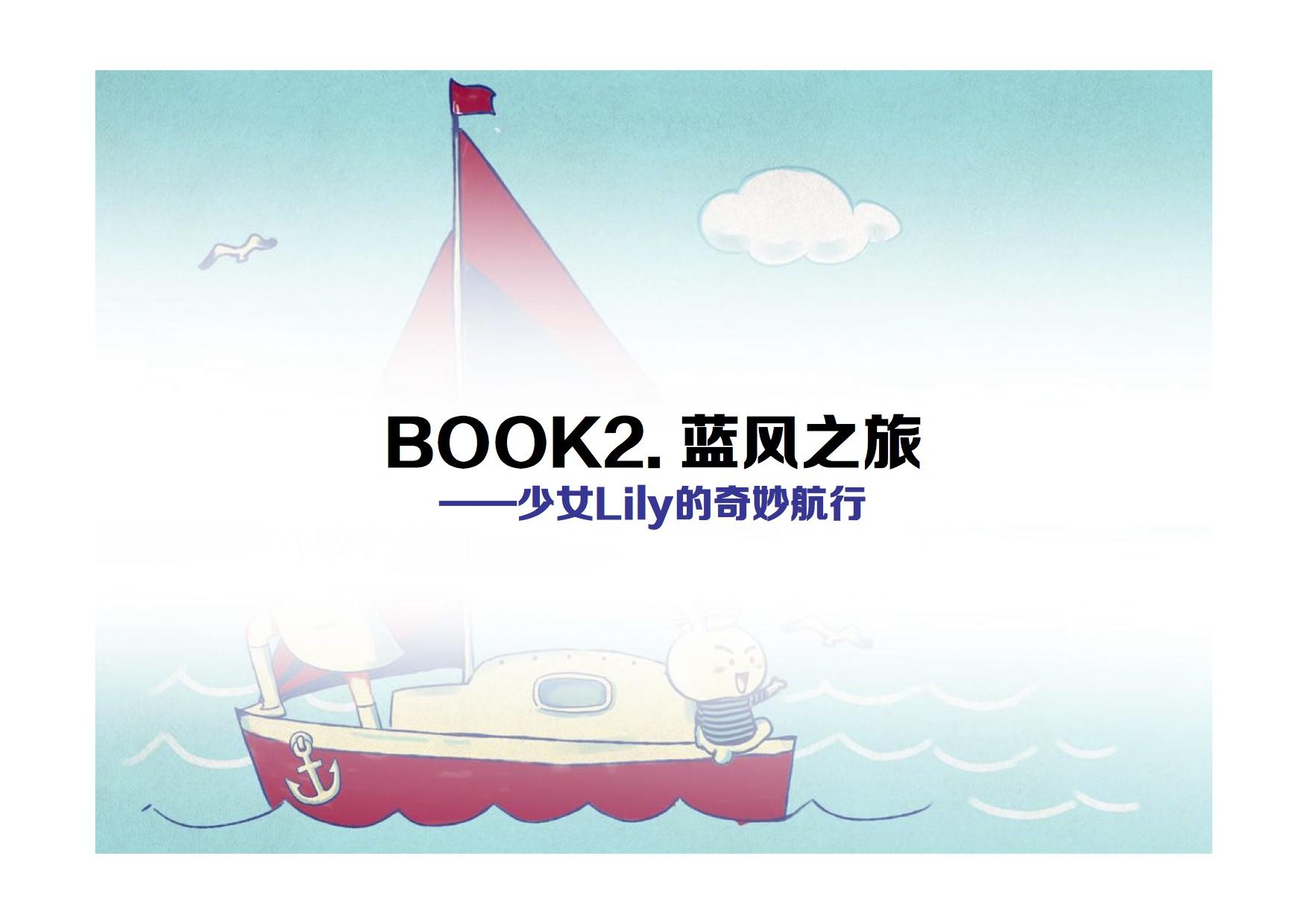 徐莉佳,帆船 一起来支持徐莉佳帆船漫画系列书 绘本帆船创作企划案17.jpg