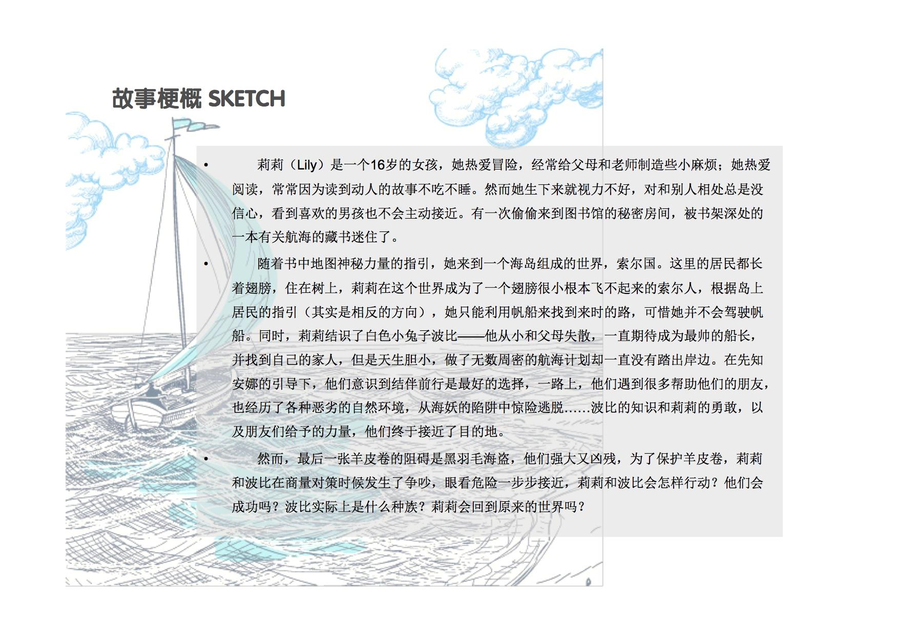 徐莉佳,帆船 一起来支持徐莉佳帆船漫画系列书 绘本帆船创作企划案20.jpg